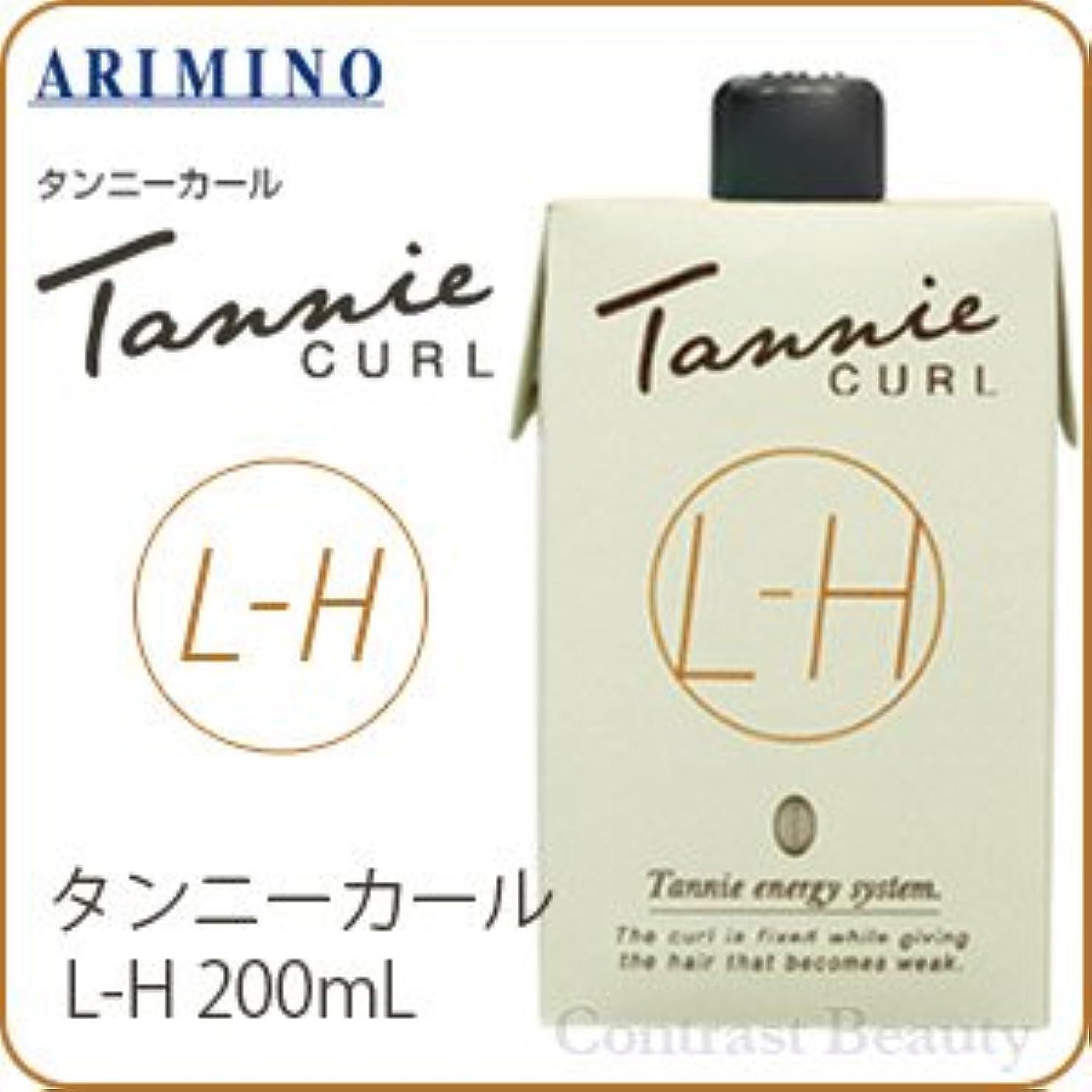 暴露残酷なできた【X3個セット】 アリミノ タンニーカール L-H 400ml