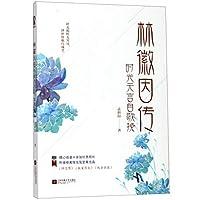 Biography of Lin Huiyin (Chinese Edition)