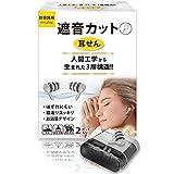 【人間工学から生まれた】遮音カット 耳栓 睡眠 防音 瞑想 勉強・読書に集中 いびき 専用ケース付き お洒落なデザイン