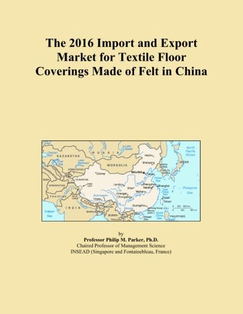 夜届ける過敏なThe 2016 Import and Export Market for Textile Floor Coverings Made of Felt in China