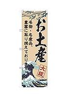 のぼり お土産 大阪 白波 ISH-33【受注生産】 3枚セット