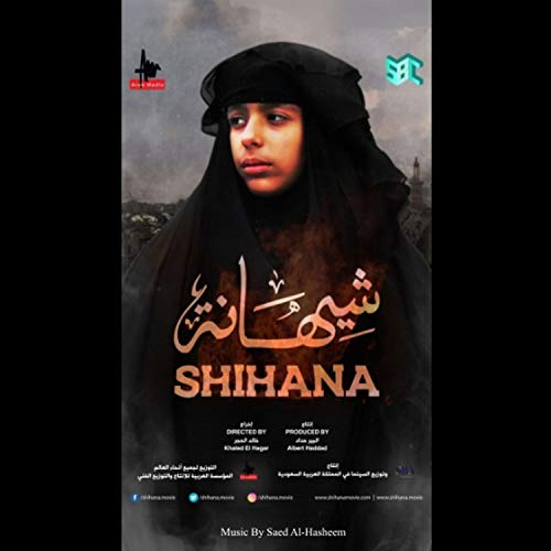 Shihana Film (Original Motion Picture Soundtrack) by Saed Alhasheem