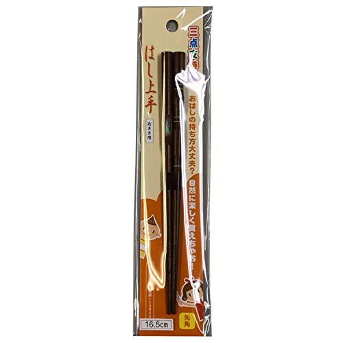 イシダ 子供用矯正箸 三点支持箸 右利き用 16.5cm