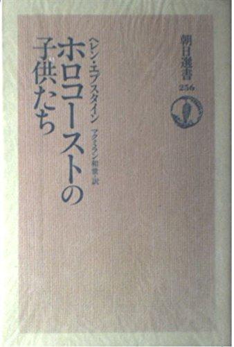 ホロコーストの子供たち (朝日選書 (256))