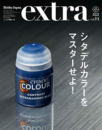 ホビージャパンエクストラ2019 Summer (ホビージャパンMOOK 951)