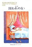 失われた時を求めて 9 第五篇 囚われの女 1 (集英社文庫ヘリテージシリーズ)