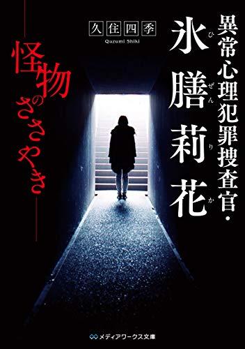 異常心理犯罪捜査官・氷膳莉花 怪物のささやき (メディアワークス文庫)