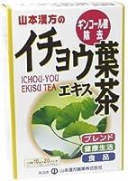 山本漢方製薬 イチョウ葉エキス茶 10gX20H ×7セット
