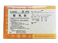 【第3類医薬品】剤盛堂薬品ホノミ漢方 腹寒散 60包ふっかんさん ×9