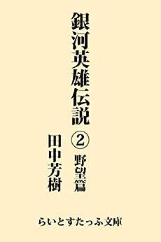 [田中芳樹]の銀河英雄伝説2 野望篇 (らいとすたっふ文庫)