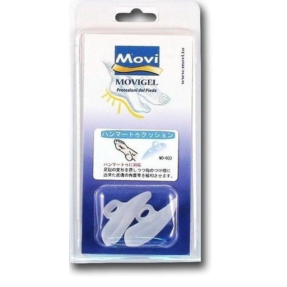 重なる参照定期的なMOVI ハンマートゥクッションS MO-003