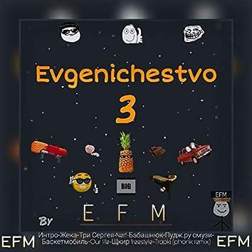 Evgenichestvo 3