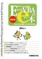 世界でいちばん簡単なExcelVBAのe本[最新版]ExcelVBAの基本と考え方がわかる本