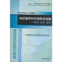 The technique in knowledge-based economy ages is creative-theory ¡¤actual situation ¡¤case (Chinese edidion) Pinyin: zhi shi jing ji shi dai de ji shu chuang xin -- li lun ¡¤ shi wu ¡¤ an li