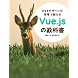 Webデザインの現場で使えるVue.jsの教科書