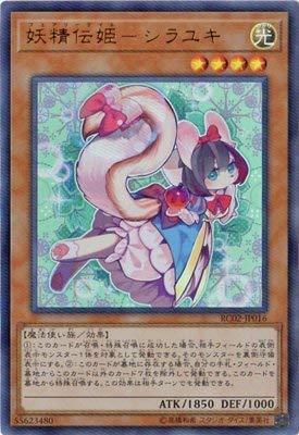 遊戯王/第10期/RC02-JP016 妖精伝姫-シラユキ 【ウルトラレア】