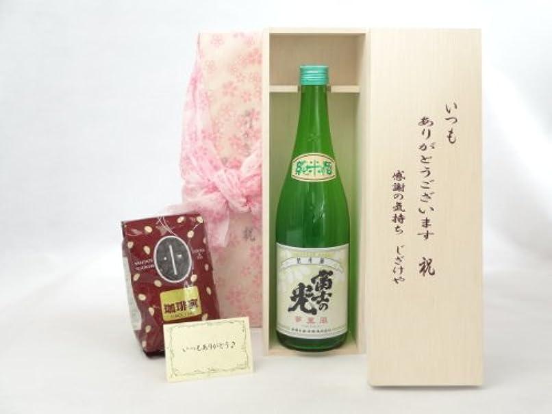 贈り物セット ギフトセット 日本酒セット いつもありがとう木箱+オススメ珈琲豆(特注ブレンド200g)( 安達本家酒造 富士の光 純米酒 720ml(三重県) ) メッセージカード付