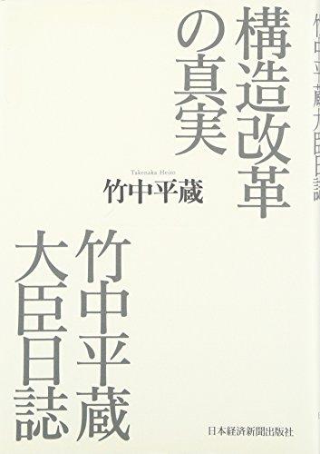 構造改革の真実 竹中平蔵大臣日誌