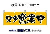 只今営業中 横幕 450×1500mm(日本ブイシーエス) NSV-0354Y45