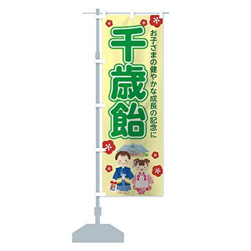 千歳飴 のぼり旗(レギュラー60x180cm 左チチ 標準)