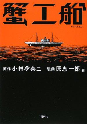 蟹工船 (Bunch Comics Extra)の詳細を見る