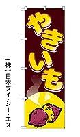 送料0円【やきいも】のぼり旗 NSV-0667(日本ブイシーエス)