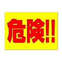 【危険/看板】 危険回避 事故防止 子ども 飛び出し 出入り口 長期利用可能 01 (A3サイズ)