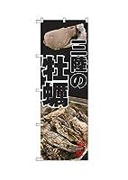 のぼり 三陸の牡蠣 牡蠣 三陸 ISH-389【受注生産】 3枚セット