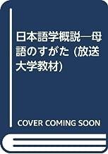 日本語学概説―母語のすがた (放送大学教材)