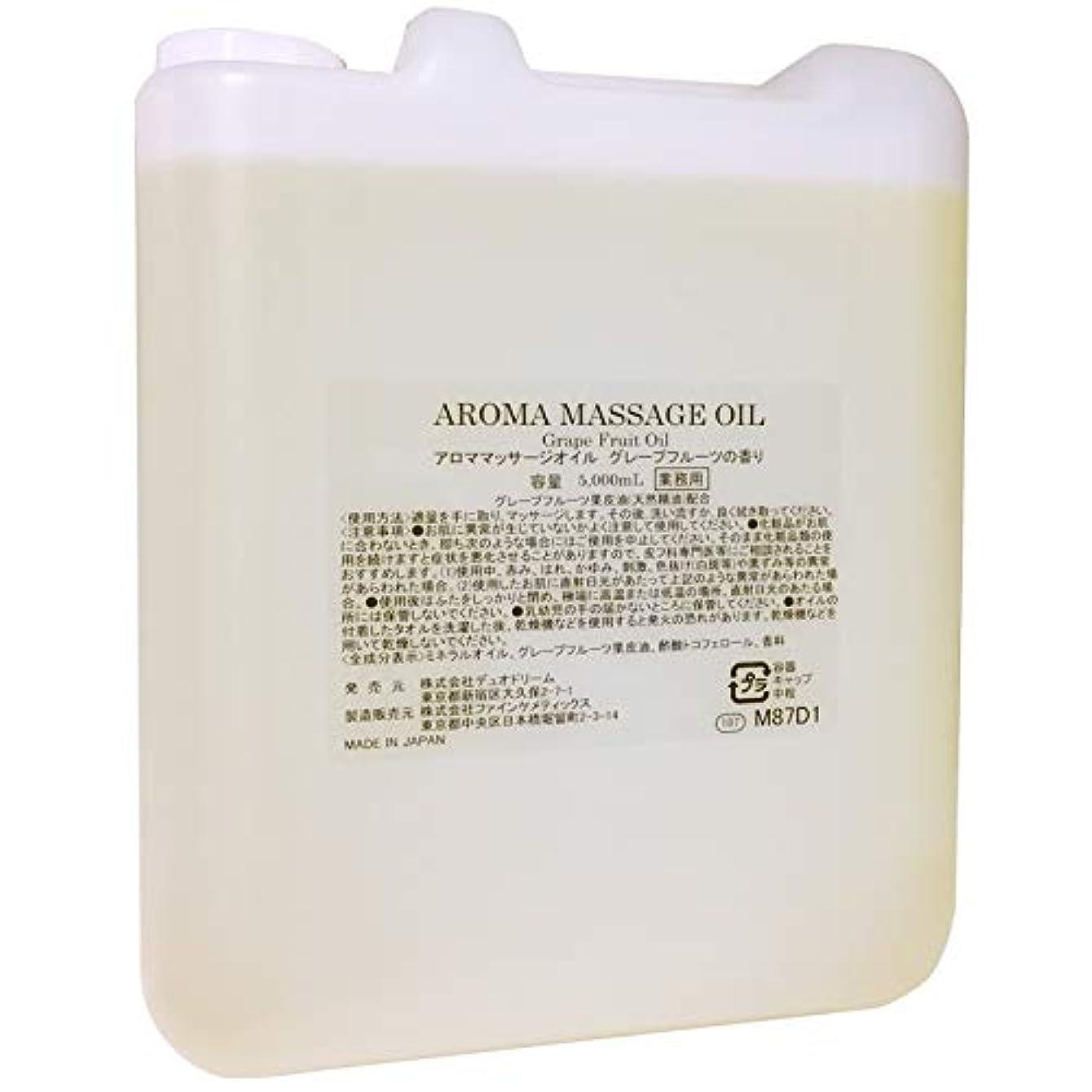 連邦進行中多数のアロマ マッサージオイル グレープフルーツ 5L / さっぱりタイプ/日本製