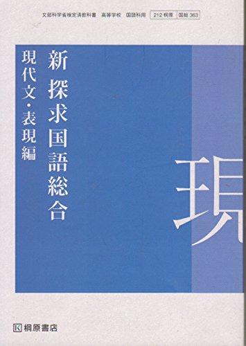 [212] 桐原 [363] 新 探求国語総合 現代文・表現編の詳細を見る