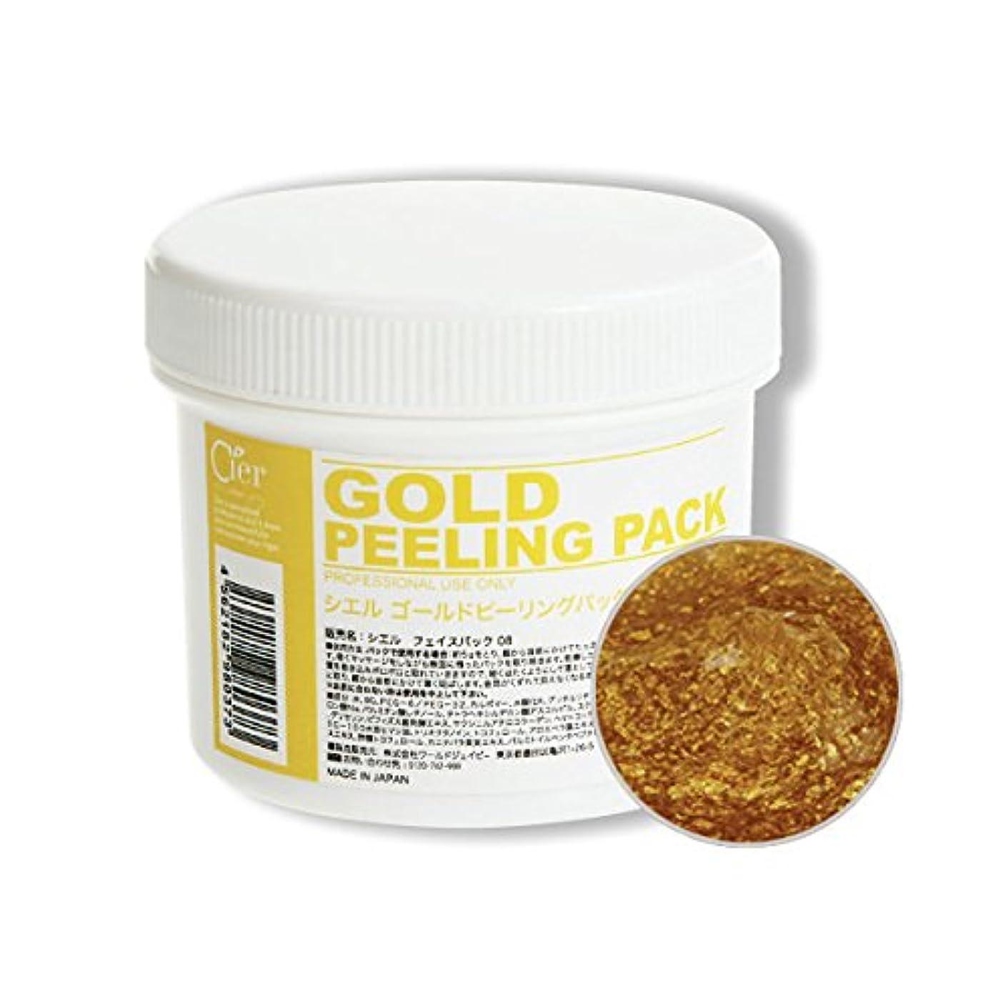 洗うカンガルー採用するシエル ゴールドピーリングパック フェイスパック 300g 顔パック 業務用
