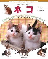 ネコ―飼育の前に絶対知らなければならない情報をピックアップ (小動物ビギナーズガイド)