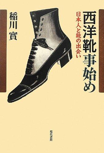 西洋靴事始め―日本人と靴の出会い