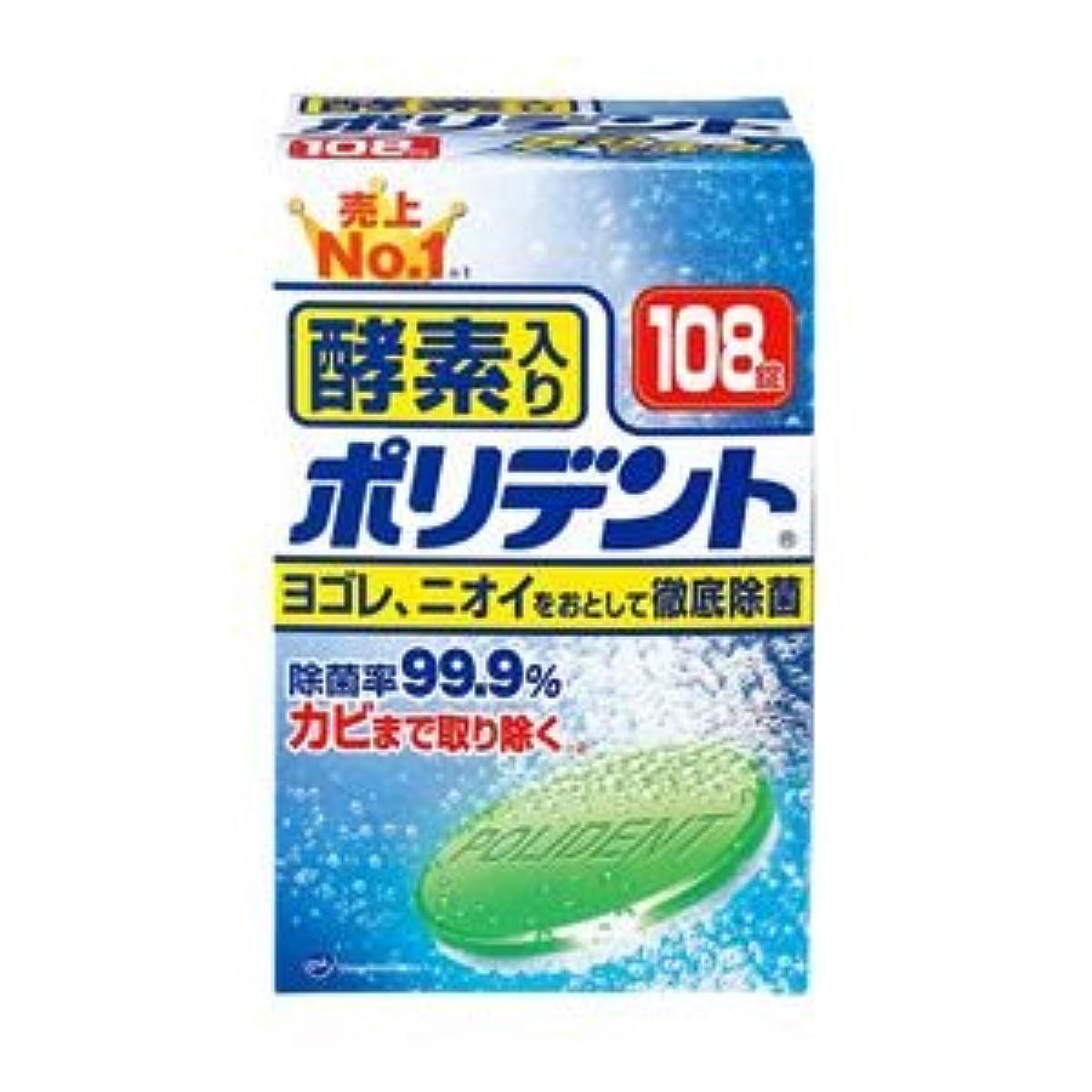 愛国的な苦しめるマイナス(業務用セット) アース製薬 酵素入りポリデント 108錠 【×3セット】