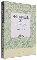 中国戏曲文论总目(1949-1966)