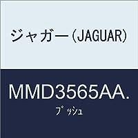 ジャガー(JAGUAR) ブッシュ MMD3565AA.