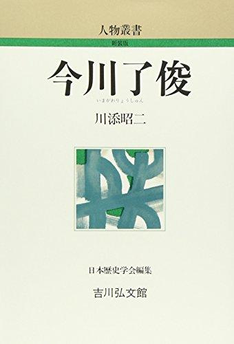 今川了俊 (人物叢書)