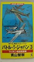 バトル・オブ・ジャパン〈3〉フィリピン航空電撃戦 (ワニ・ノベルス)