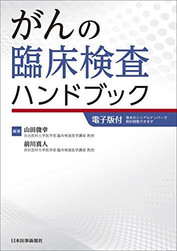 がんの臨床検査ハンドブック【電子版付】
