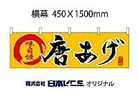 唐あげ 横幕 450×1500mm(日本ブイシーエス) NSV-0057Y45
