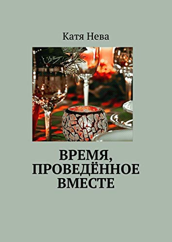 Время, проведённое вместе (Russian Edition)