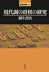 現代調の将棋の研究 (最強将棋21)