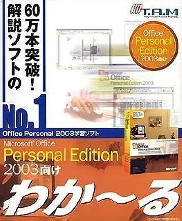 Microsoft Office Personal Edition 2003向け わか~る
