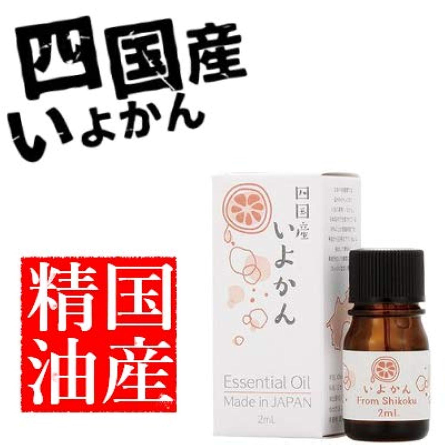 賄賂放置野心的日本の香りシリーズ いよかん エッセンシャルオイル 国産精油 四国産 2ml