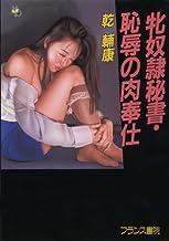 牝奴隷秘書・恥辱の肉奉仕 (フランス書院文庫)
