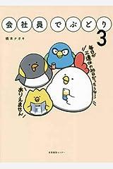 会社員でぶどり コミック 1-3巻セット [コミック] 橋本ナオキ コミック