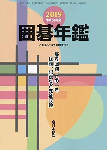 2019 囲碁年鑑 2019年 06 月号 [雑誌]: 月刊碁ワールド 増刊