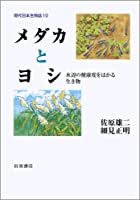 メダカとヨシ―水辺の健康度をはかる生き物 (現代日本生物誌 10)