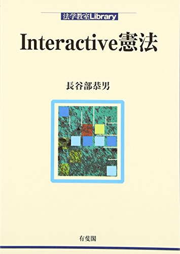 Interactive憲法 (法学教室Library)